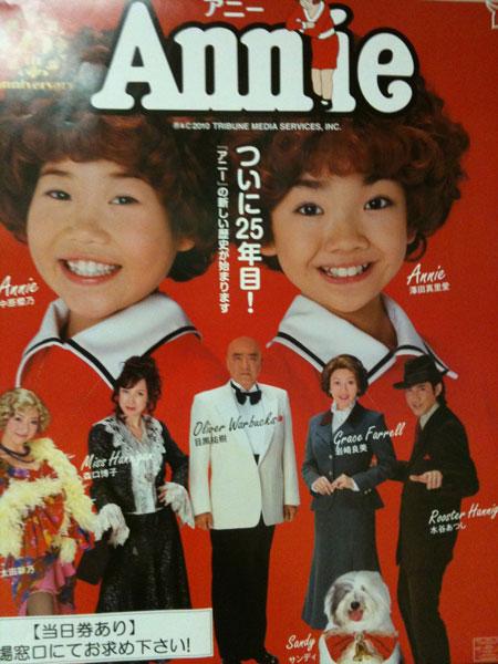 World famous Annie