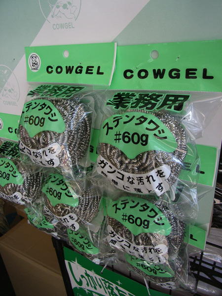 Does cowgel get the blues?