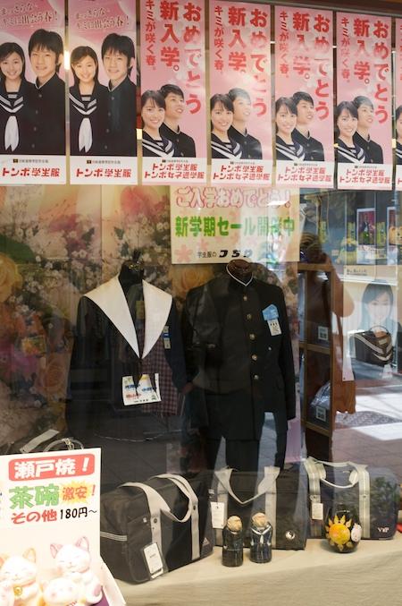 Gakuran shop