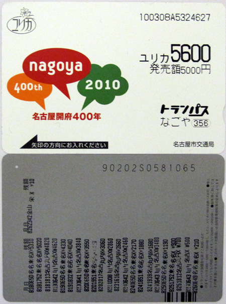 Nagoya subway / train pass