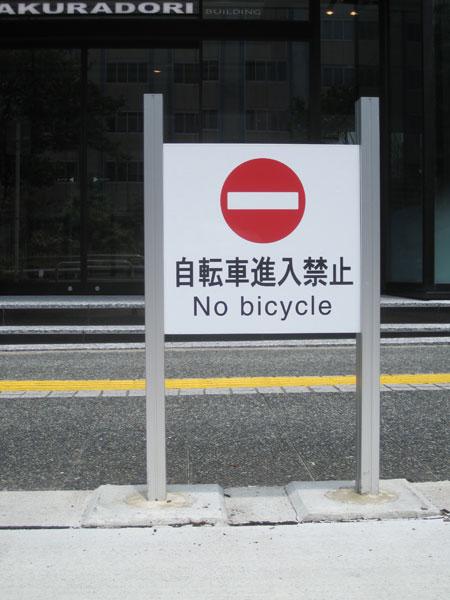 No lack of signage