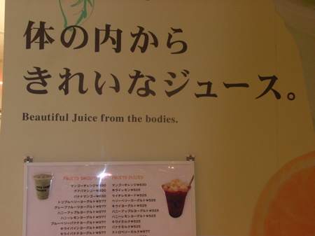 Wonderful body juices