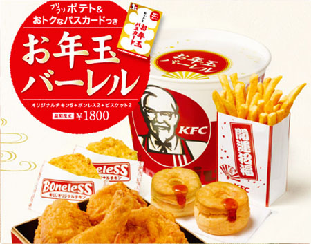 A sampling of KFC options