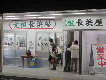 Ramen Service Station