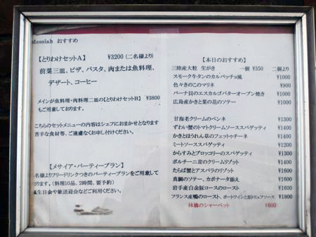 Restaurant Messiah Menu