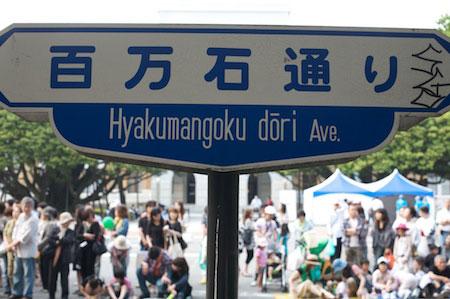 Hyakumangokudori