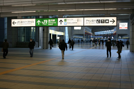 Main Passageway, Shinagawa Station, January 1, 2009
