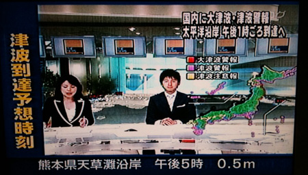 Tsunami newscast